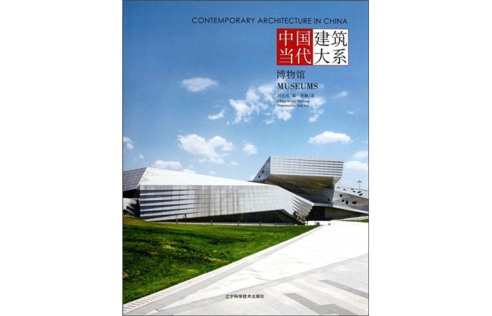 西安建筑科技大学建筑学院刘克成教授作品《中国当代建筑大系:Museums》