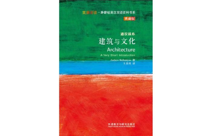 建筑大师王贵祥翻译作品《建筑与文化》