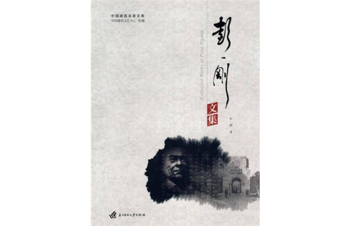 中国科学院院士彭一刚同名文集《彭一刚》