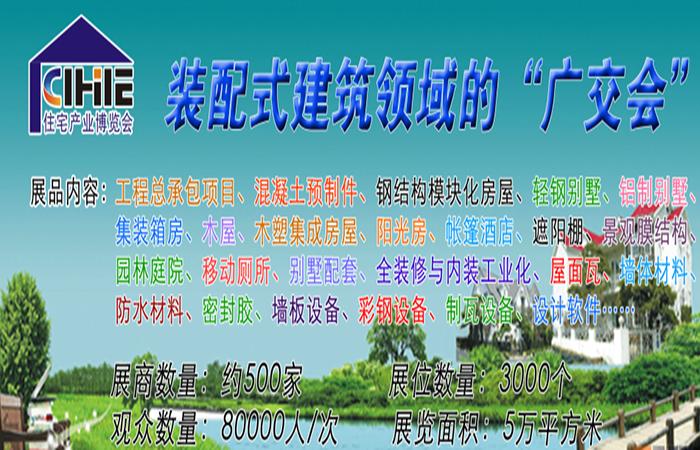 2020第十二届中国(广州)国际集成住宅产业博览会