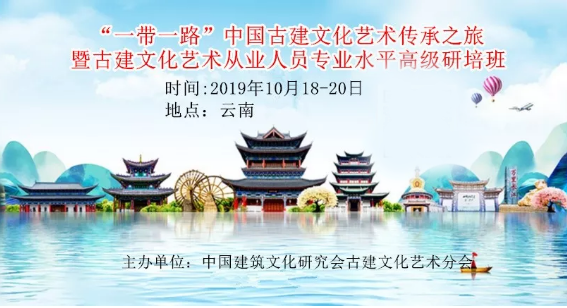 """【魅力大理】""""一带一路""""中国古建文化艺术传承之旅"""
