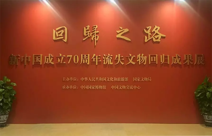 """""""回归之路——新中国成立70周年流失文物回归成果展""""开幕"""