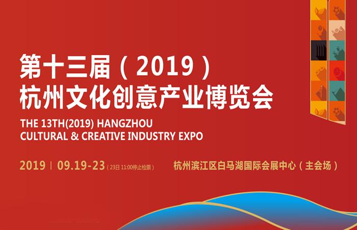 第十三届杭州文博会今日正式开幕,六大新亮点吸引眼球!