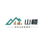安徽山楼城市建设开发有限公司
