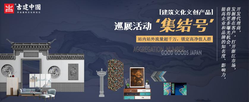 首届古建中国建筑文化文创产品巡展活动集结号(杭州站)