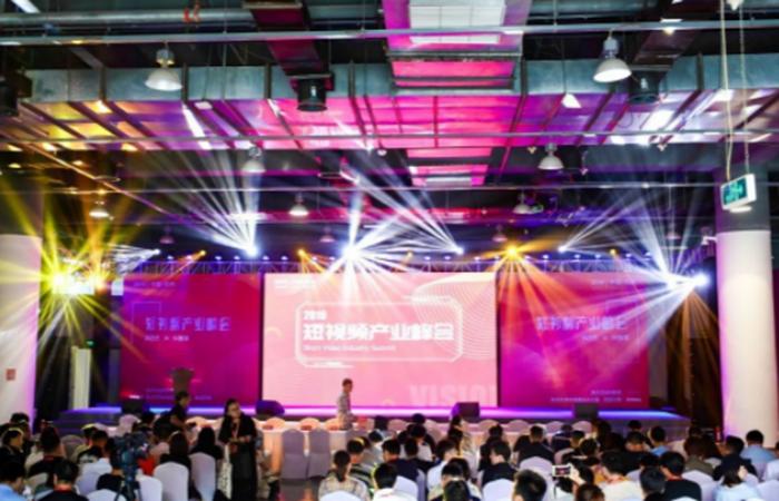 2019年杭州文博会短视频产业峰会:短视频引领内容变现