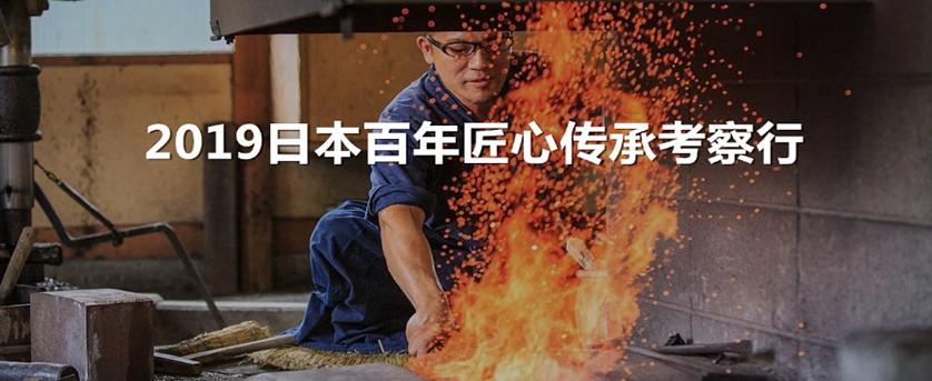 2019日本百年匠心传承考察行