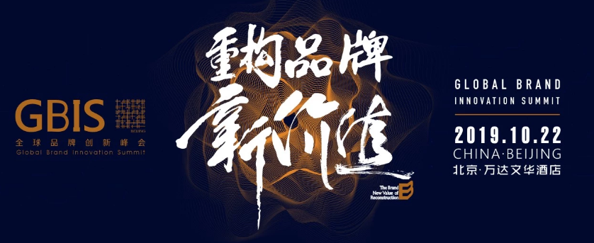 GBIS 全球品牌创新峰会- 北京