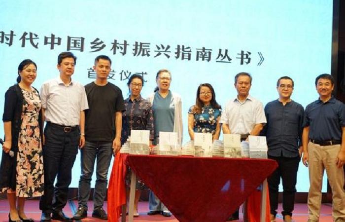 《新时代中国乡村振兴指南丛书》在京首发