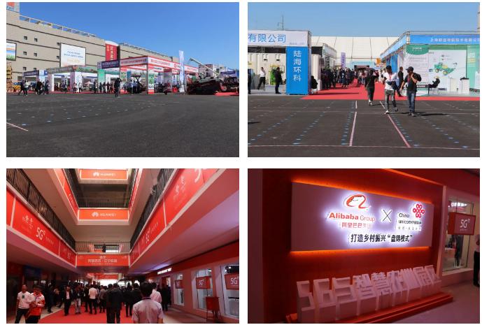2019中国·盘锦乡村振兴产业博览