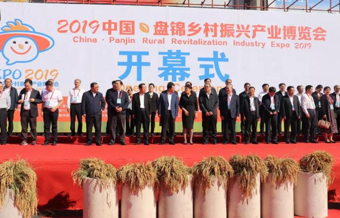 2019中国·盘锦乡村振兴产业博览会盛大开幕!