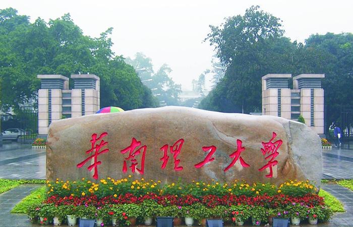 华南理工大学食品科学与工程学院通风改造工程招标公告
