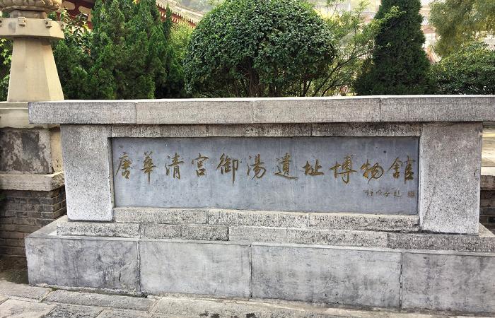 唐华清宫遗址发现朝元阁夯土建筑基址