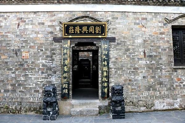 三河古镇·刘同兴隆庄