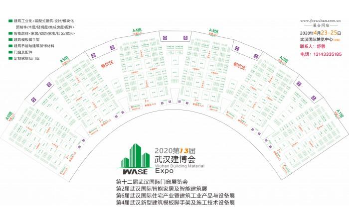 2020第13届武汉建博会建筑装饰暨全屋定制展览会