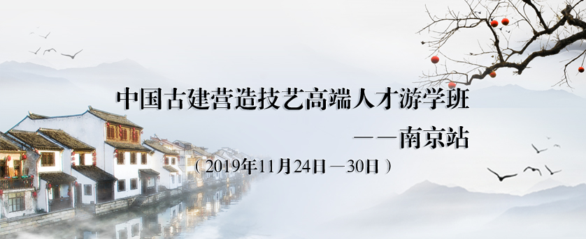 """关于举办""""古建营造技艺高端人才游学班——南京站""""的通知"""