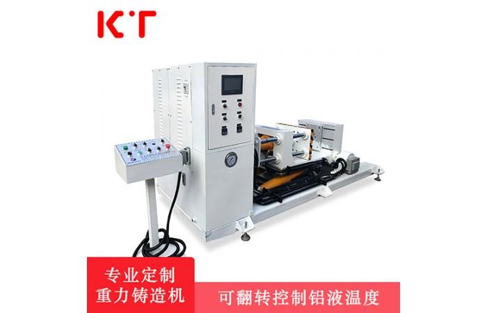 助力中国铸造业,打造新型的重力铸造机!