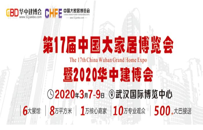 第17届中国大家居博览会暨2020华中建博会
