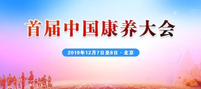 首届中国康养大会十二月上旬将在北京举行