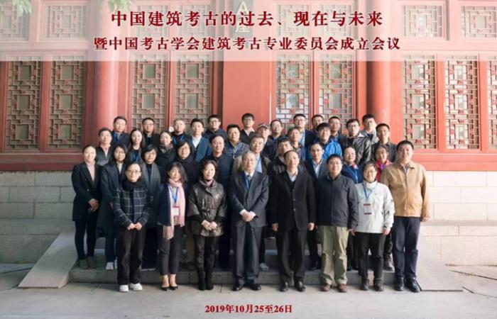 周学鹰教授当选为中国考古学会建筑考古专业委员会副主任委员