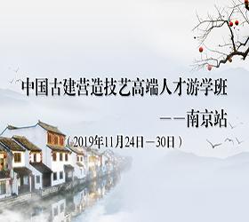 中国古建营造技艺高端人才游学班