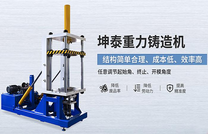 重力铸造机生产铸件浇不满原因分析及解决方法