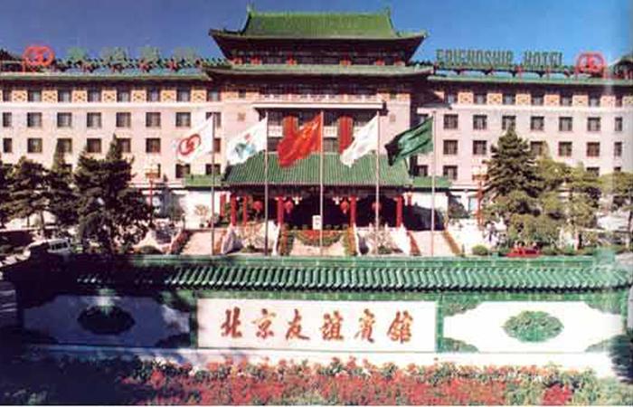 建筑大师张镈设计作品-北京友谊宾馆