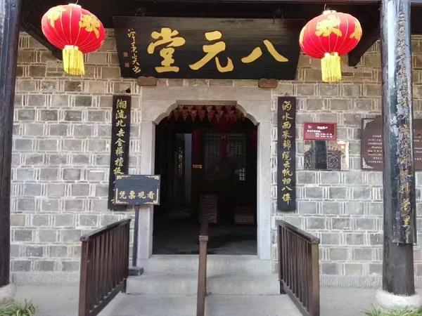 靖港古镇·八元堂