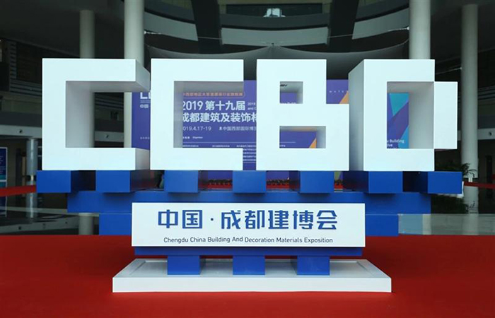 2020第二十届成都智能家居及智能建筑展览会