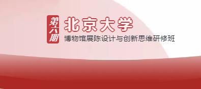 第六期北京大学博物馆展陈设计研修班招生