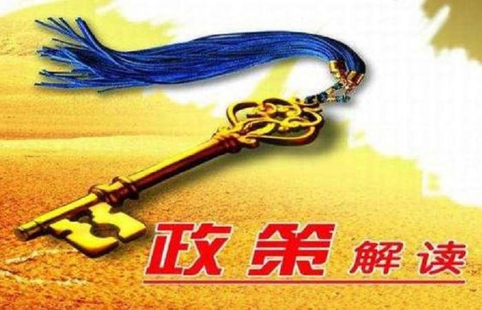 《河南省加强文物保护利用改革实施方案》政策解读