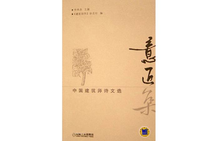 建筑大师徐尚志作品-《意匠集》