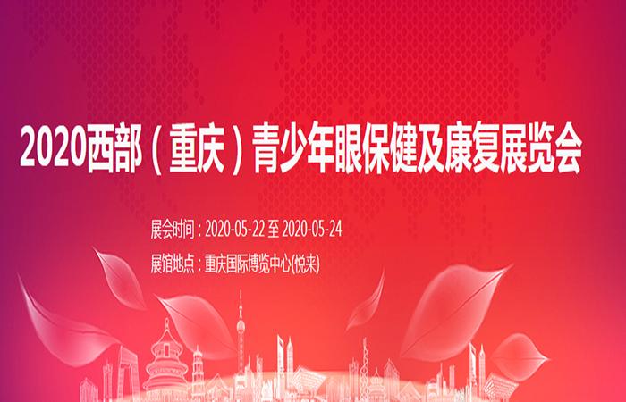 西部(重庆)青少年眼保健及康复展览会、2020重庆眼镜展