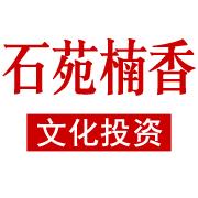 福清石苑楠香文化投资有限公司