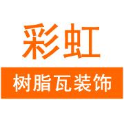 曲江区大塘镇彩虹树脂瓦装饰工程部
