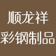 韶关市顺龙祥彩钢制品有限公司