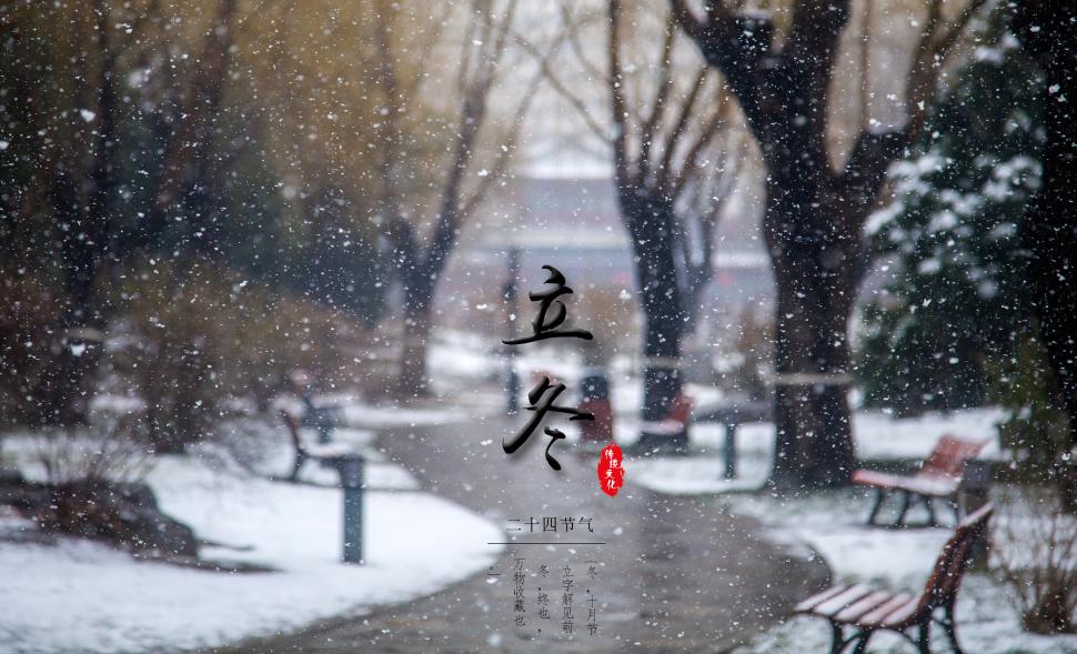 二十四节气之立冬