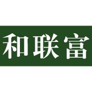 惠州市和联富科技实业有限公司