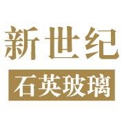锦州新世纪石英玻璃有限公司