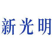 株洲新光明玻璃有限公司
