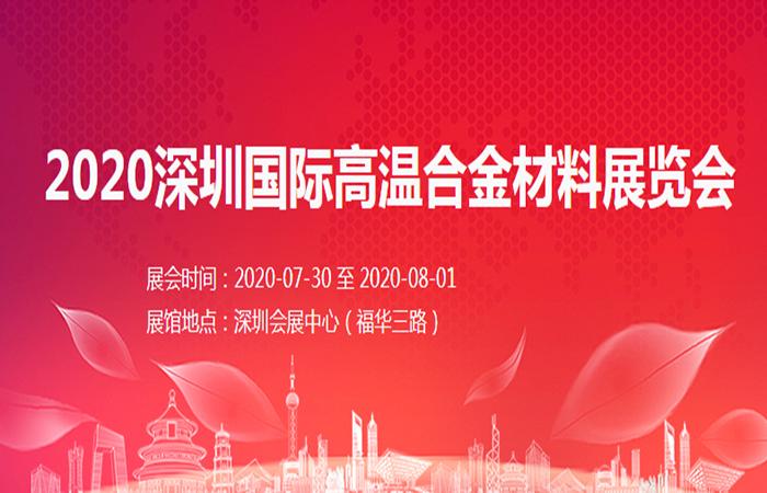 2020深圳高温合金材料展会