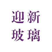 河北迎新玻璃集团有限公司