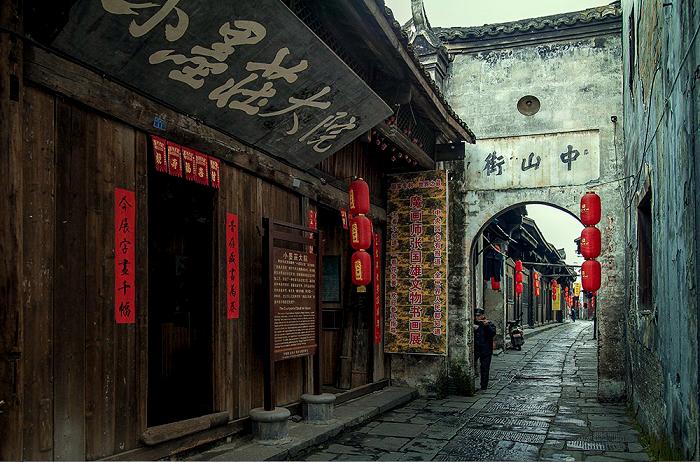 黔阳古城·中山街