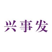 四川兴事发新型建材有限公司