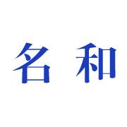 江苏名和集团有限公司