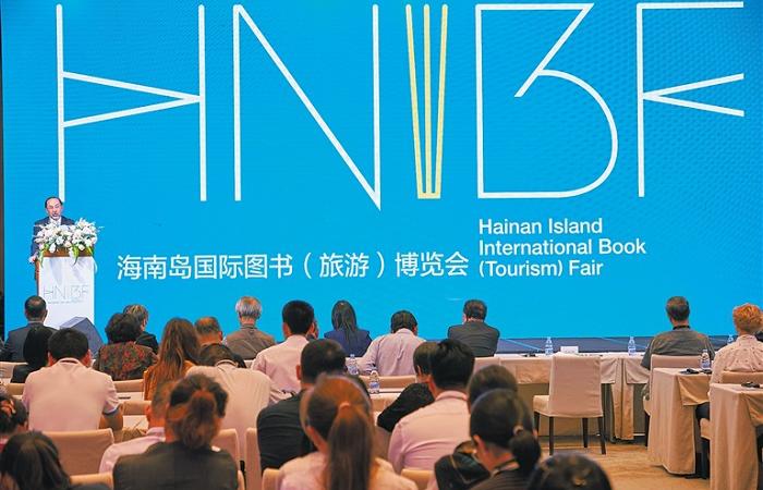 2019首届海南岛国际图书(旅游)博览会开幕