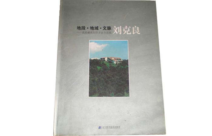 建筑大师刘克良专著-《地段•地域•文脉——我的建筑创作方法与实践》