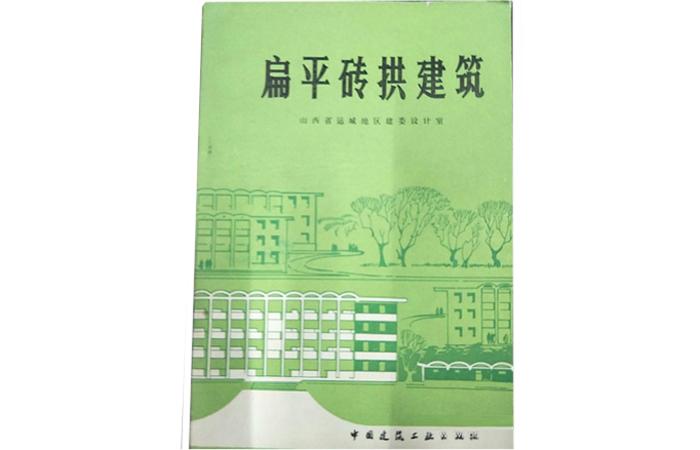 建筑大师孙芳垂译著出版《扁平砖拱建筑》
