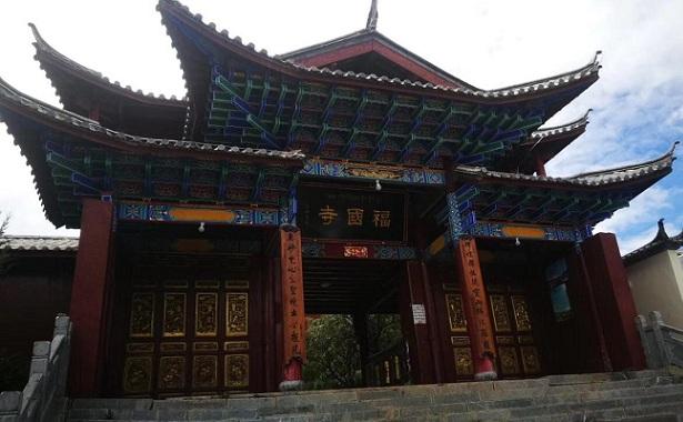 白沙古镇·福国寺