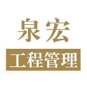 福建泉宏工程管理有限公司